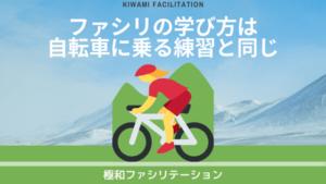ファシリの学び方は自転車に乗る練習と同じ